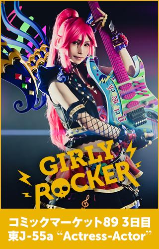ドリアカ期待の超新星、鮮烈デビュー!GIRLY ROCKER | Actress-Actor