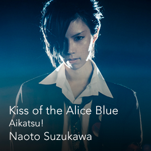 Kiss of the Alice Blue